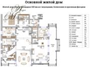Резиденция в д.Покровское - Фото 3