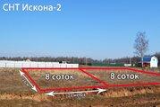 Участок 8сот в СНТ Искона-2 Волоколамского района - Фото 2