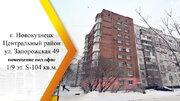 Продается Офис. , Новокузнецк г, Запорожская улица 49