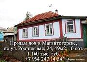 Продаюдом, Магнитогорск, Родниковая улица, 24