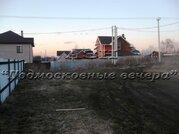 Каширское ш. 15 км от МКАД, Домодедово, Участок 13 сот.