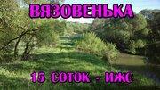 Участок в черте города Смоленска, ул. Вязовенька, 15 соток, ИЖС