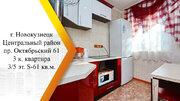 Продам 3-к квартиру, Новокузнецк город, Октябрьский проспект 61