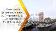 Продажа квартиры, Новокузнецк, Ул. Покрышкина