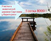 Супер Цена Участки в деревне Сергиевка Владимирская область