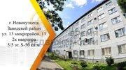 Продажа квартиры, Новокузнецк, Ул. 13-й Микрорайон