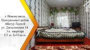 Продам 3-к квартиру, Новокузнецк город, Дагестанская улица 14