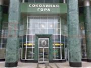 Офис, 1000 кв.м., Аренда офисов в Москве, ID объекта - 600631920 - Фото 2