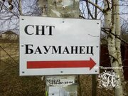 Продажа участка, Орево, Дмитровский район - Фото 4