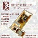 Студия ЖК Воскресенский Наро-Фоминск - Фото 1