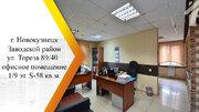 Продажа офисов в Новокузнецке
