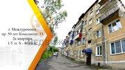 Продам 2-к квартиру, Междуреченск г, проспект 50 лет Комсомола 33 - Фото 1