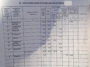 6 200 000 Руб., Трехкомнатная квартира, Купить квартиру в Белгороде по недорогой цене, ID объекта - 319547903 - Фото 30