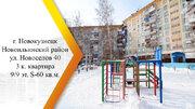 Продам 3-к квартиру, Новокузнецк г, улица Новоселов 40 - Фото 1