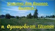 Земельный участок в Одинцово 12 соток, для вашего бизнеса! - Фото 3