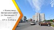 Продам 1-к квартиру, Новокузнецк город, улица Павловского 15 - Фото 1