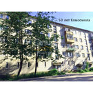 Продажа квартир ул. 50 лет Комсомола, д.1
