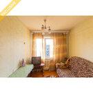 2 350 000 Руб., Трехкомнатная квартира в 44 квартале по Супер цене!, Купить квартиру в Улан-Удэ по недорогой цене, ID объекта - 332187890 - Фото 4