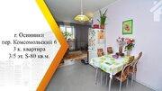 Продам 3-к квартиру, Осинники, Комсомольский переулок 6 - Фото 1