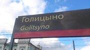 3к квартира в Голицыно, Купить квартиру в Голицыно по недорогой цене, ID объекта - 318364586 - Фото 18