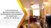 Продам 3-к квартиру, Новокузнецк г, Кузнецкстроевский проспект 7