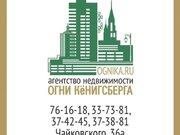 5 100 000 Руб., Продажа трехкомнатной квартиры на улице Юрия Гагарина, 100 в ., Купить квартиру в Калининграде по недорогой цене, ID объекта - 319810073 - Фото 1
