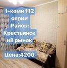 Продажа квартиры, Якутск, Ул. Кирова