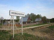Продается дом в Наро-Фоминском районе, д. Новосёлки