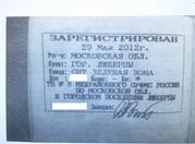 Продается участок. , Люберцы город, СНТ Зеленая Зона 169 - Фото 3
