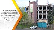 Продается гараж. , Новокузнецк город, Запорожская улица 17