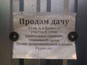 Дача, город Новая Каховка - Фото 4
