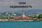 Новостройки Сочи строящиеся по ФЗ-214.