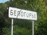 Продажа двухкомнатной квартиры на Заводской улице, 5 в селе Белогорье