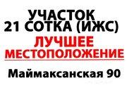 Продажа участка, Архангельск, Ул. Маймаксанская - Фото 1