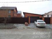 Продажа дома, Новосибирск, Гранатовый 3-й пер.
