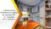 Продам 3-к квартиру, Новокузнецк, проспект Дружбы 17б - Фото 1