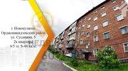 Продажа квартиры, Новокузнецк, Ул. Сусанина