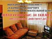 Продажа двухкомнатной квартиры на Лизах Чайкиной улице, 15 в .
