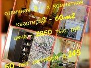 Продажа трехкомнатной квартиры на улице 50 лет Октября, 145 в ., Купить квартиру в Благовещенске по недорогой цене, ID объекта - 319893305 - Фото 1