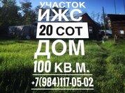 Продажа коттеджей в Якутске