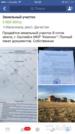 Земельные участки в Каспийске