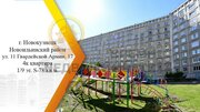 Продажа квартиры, Новокузнецк, Ул. 11 Гвардейской Армии