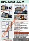 Продажа дома, Благовещенск, Ул. Театральная