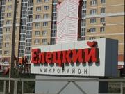 Продажа квартиры, Липецк, Ул. Артемова - Фото 1