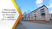 Продам 2-к квартиру, Новокузнецк город, проезд Чекистов 1