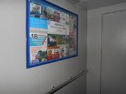 2 750 000 Руб., Продаю 2-комнатную квартиру в замечательном месте Левобережья, Продажа квартир в Омске, ID объекта - 326072746 - Фото 14