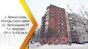 Продам 3-к квартиру, Новокузнецк г, Запорожская улица 49