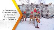Продам 3-к квартиру, Новокузнецк город, улица Ленина 24 - Фото 1