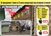 Продам квартиру в центре г. Симферополь, Купить квартиру в Симферополе, ID объекта - 334011350 - Фото 13