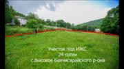 Продается видовой участок ИЖС в селе Высокое Бахчисарайского района - Фото 1